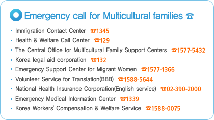 Emergency call for Multicultural families-Detail